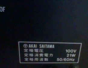 埼玉工場出身のようです