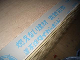 木工事 石膏ボード