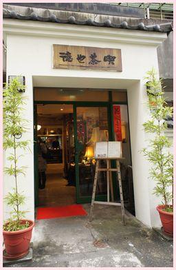 徳也茶喫店舗