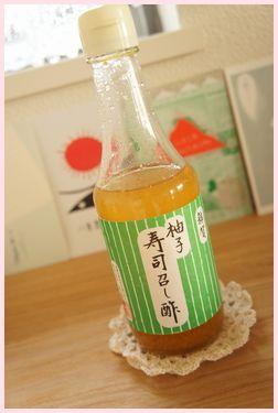柚子 寿司酢
