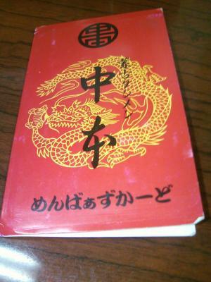 nakamotocard0907241.jpg