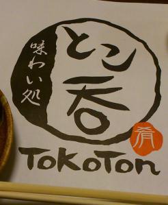tokoton.jpg