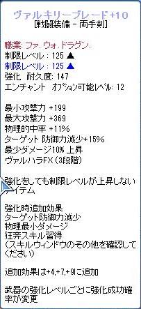 V武器+10