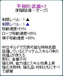Gオーブ+7