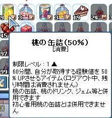 50%桃残