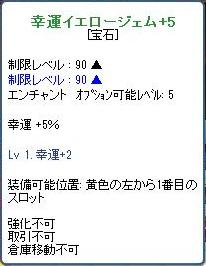 幸運イエロージェム+5