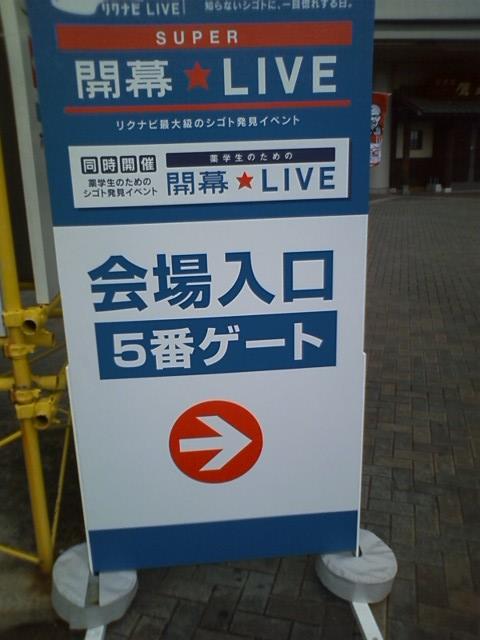 福岡ドーム前にて