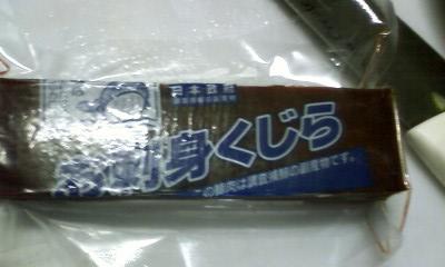 日本政府調査捕鯨の副産物…という文言、値段は498円也