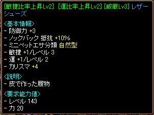 6/15 敏運靴 増幅2回目