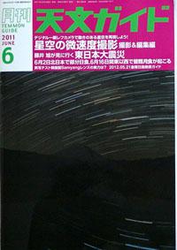 天文ガイド 001