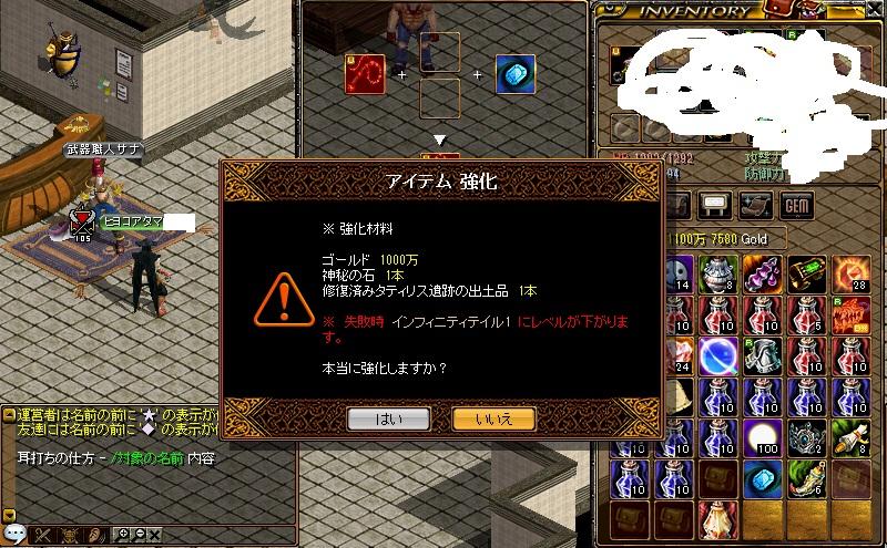 RedStone 11.05.10[02]