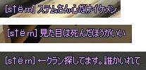 11日すてむ・w・