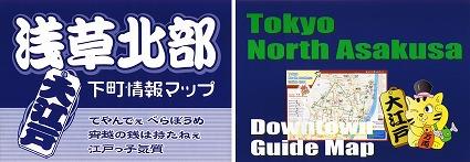 北部マップ日本語2004年版と英語2008年版