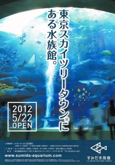 5月22日東京スカイツリータウンに「すみだ水族館」