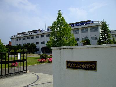 呉工業高等専門学校