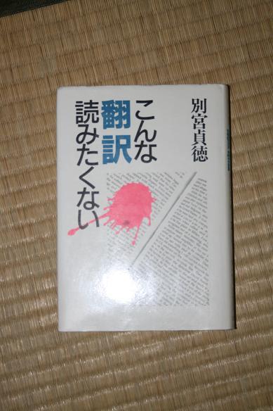 090621 こんな翻訳読みたくない 15
