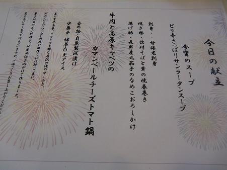 菅平2-20