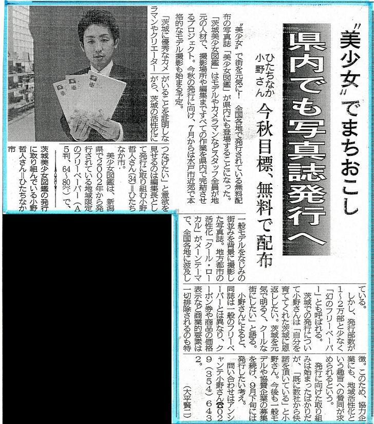 新聞記事(2009-06-25)22