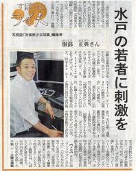 茨城新聞記事 2009-08-05d