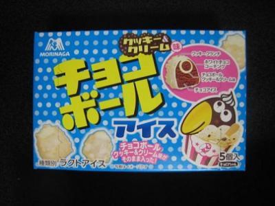 チョコボールアイスクッキー&クリーム味
