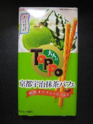 大人のToppo京都宇治抹茶パフェ