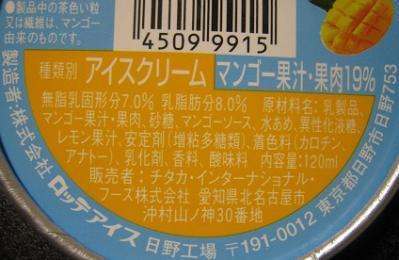 なめらかマンゴーアイスクリーム