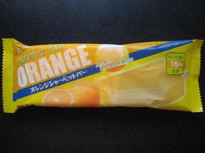 オレンジシャーベットバー