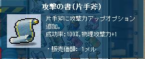 20110421かたてけん