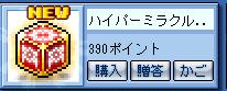 20110421はいぱーきゅーぶ