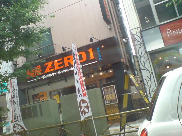 麺屋ZERO
