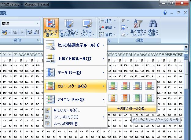 エクセルの条件付き書式設定