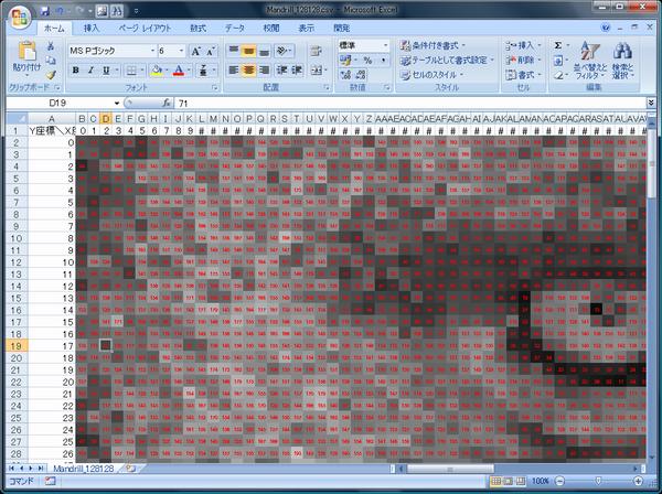 エクセルの背景色の設定