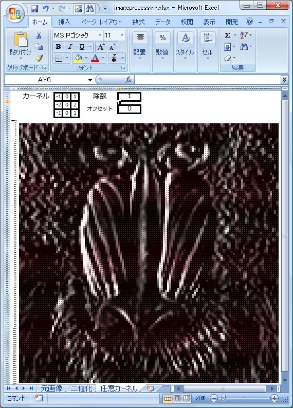 Excel2007で学ぶ画像処理の基礎