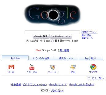 google日食