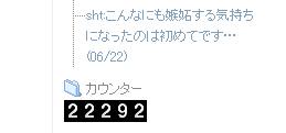 カウンター22292