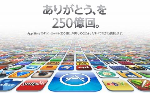 apple250app.jpg