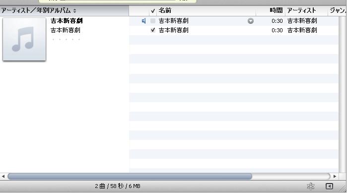 AACファイルが作成される