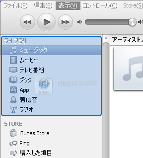 RingtoneファイルをiTunesへ移動する