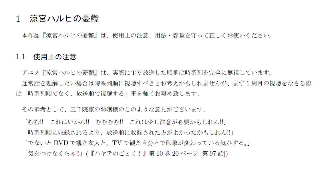 haruhi-torisetsu01