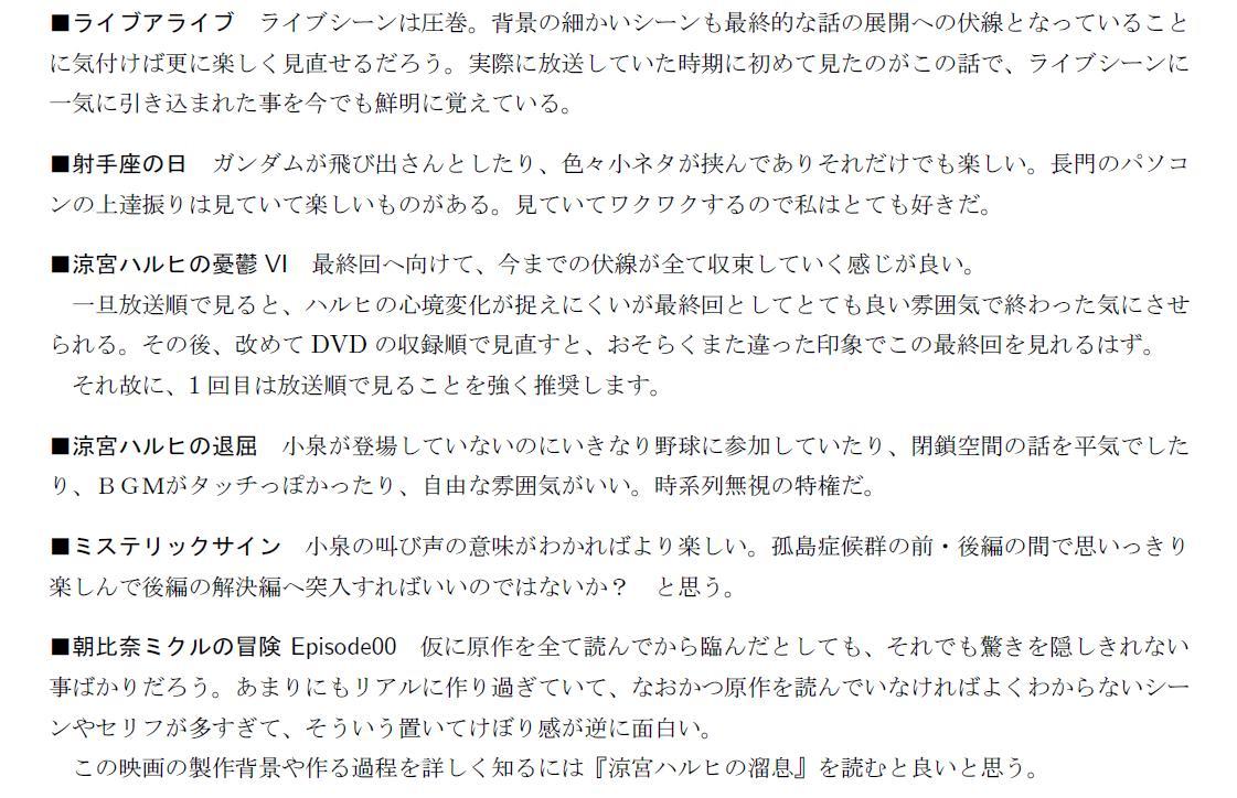haruhi-torisetsu04