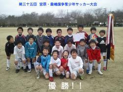 第三十五回  宮原・貴嶋旗争奪少年サッカー大会