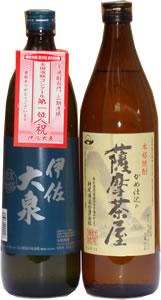薩摩茶屋・大泉 小瓶セット