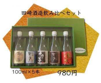 田崎酒造ミニボトル