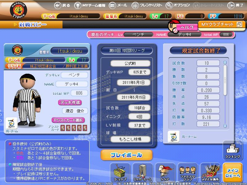 fsol_photo_110511_000.jpg