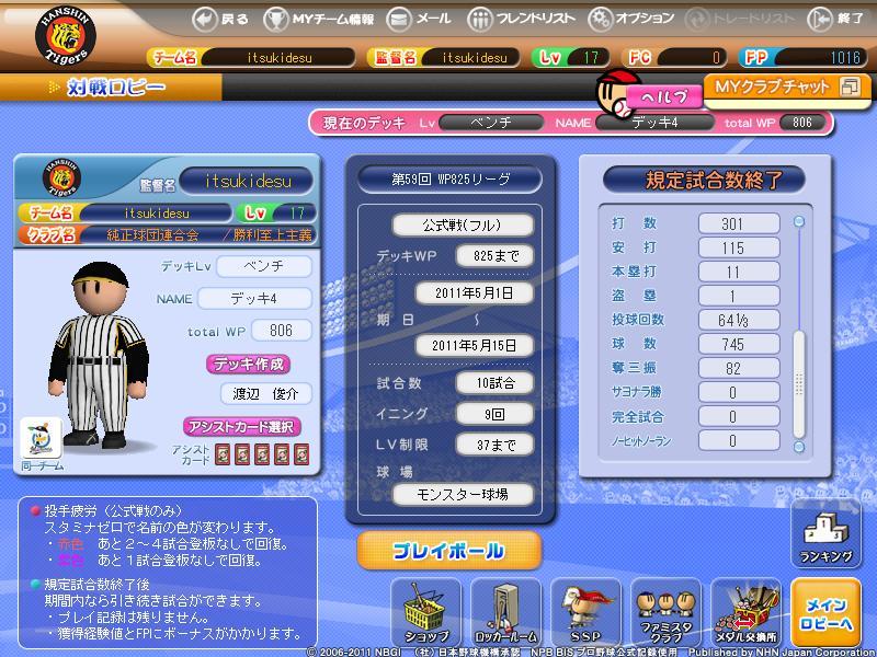 fsol_photo_110511_003.jpg