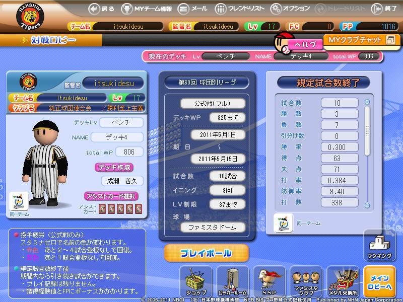 fsol_photo_110511_004.jpg