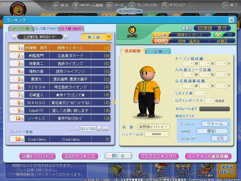 fsol_photo_110608_002.jpg