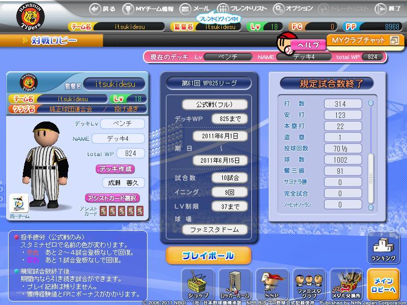 fsol_photo_110608_005.jpg