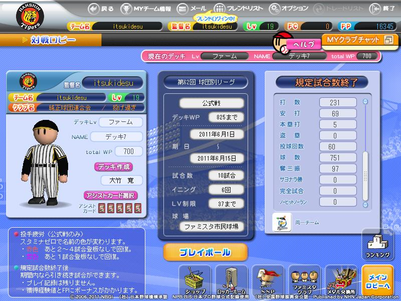 fsol_photo_110614_001.jpg