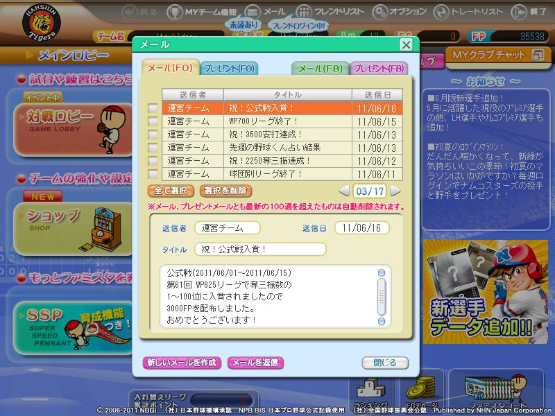 fsol_photo_110616_000.jpg